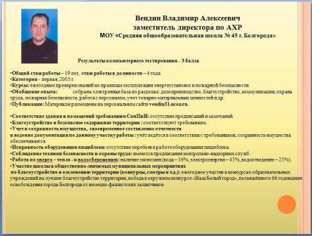 Должностная Инструкция Директора Музыкальной Школы